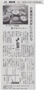 2014_04mainichi_img