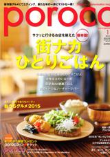 2014_12poroco_img_tn